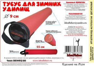 Тубус для зимних удилищ 9/55 см