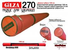 Gilza 140 - Жесткий чехол – тубус для удилища 9/140 см