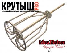 Крутыш PRO Венчик для замеса прикормки ideaFisher