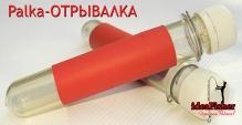 Палка – отрывалка, поводочница, герметичный органайзер для хранения различных мелочей