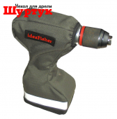 Защитный чехол - варежка для защиты дрели / шуруповерта Шуртук + чехол для аккумулятора