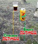 БанкоДержец Держатель для банки/бутылки на рыбалке/природе/даче