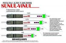 Sunul-Vinul (105 см) чехол для удилища